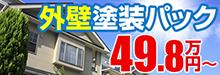 外壁塗装パック49.8万円