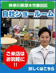 神奈川県厚木市妻田区自社ショールーム ご来店はお気軽に!! 詳しくはこちら