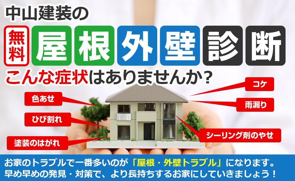 中山建装の無料屋根外壁診断 こんな症状はありませんか?家のトラブルで一番多いのが「屋根・外壁トラブル」になります。 早め早めの発見・対策で、より長持ちする家にしていきましょう!