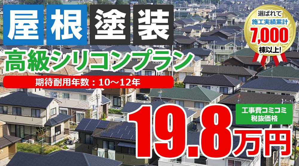 高級シリコン塗装 19.8万円