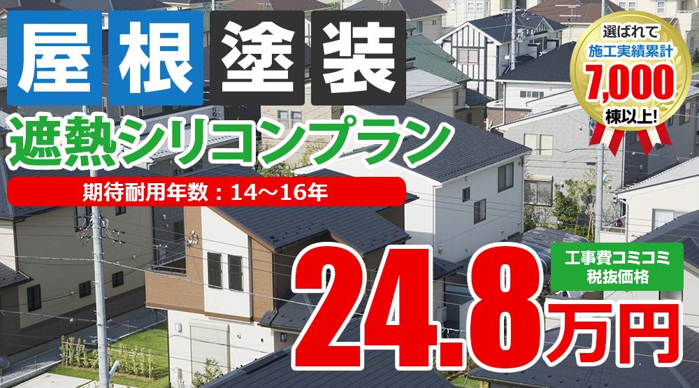 遮熱シリコン塗装 24.8万円