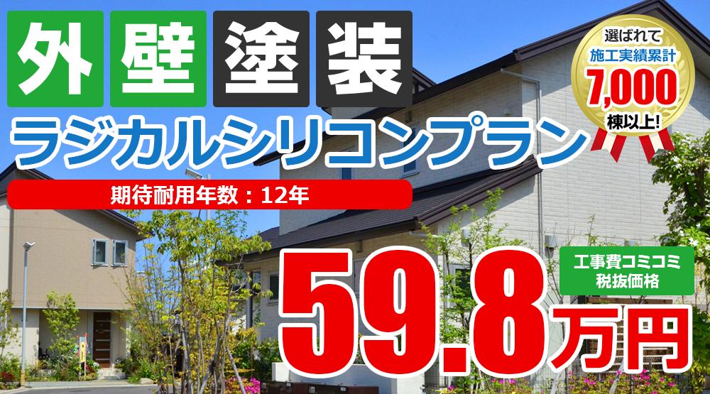 ラジカルシリコンプラン塗装 59.8万円