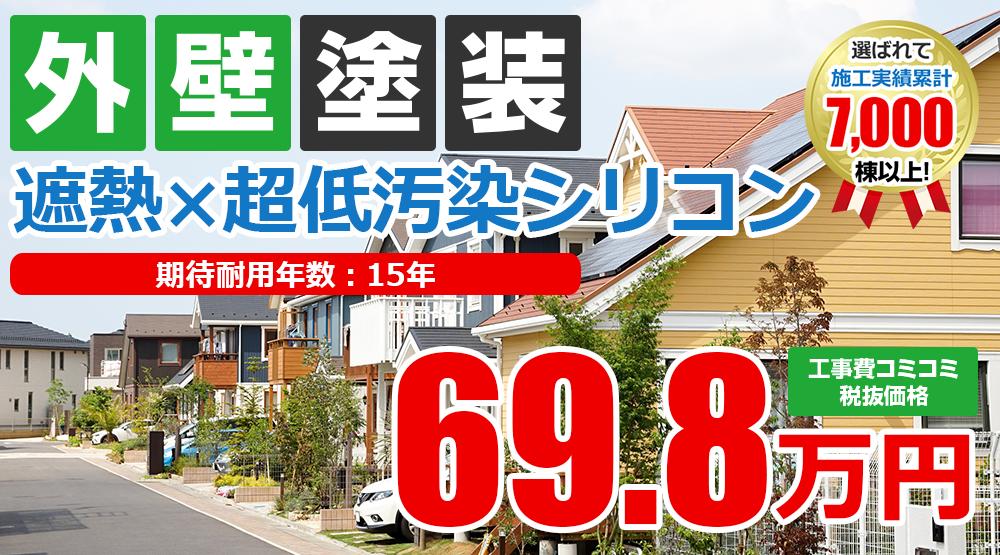 遮熱×超低汚染シリコン塗装 69.8万円