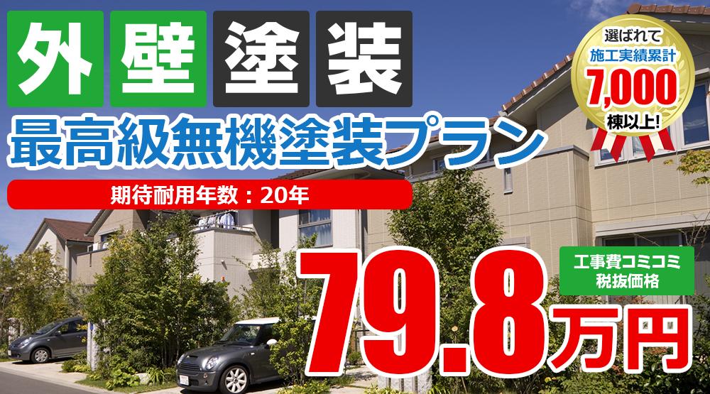 最高級無機塗装プラン塗装 79.8万円
