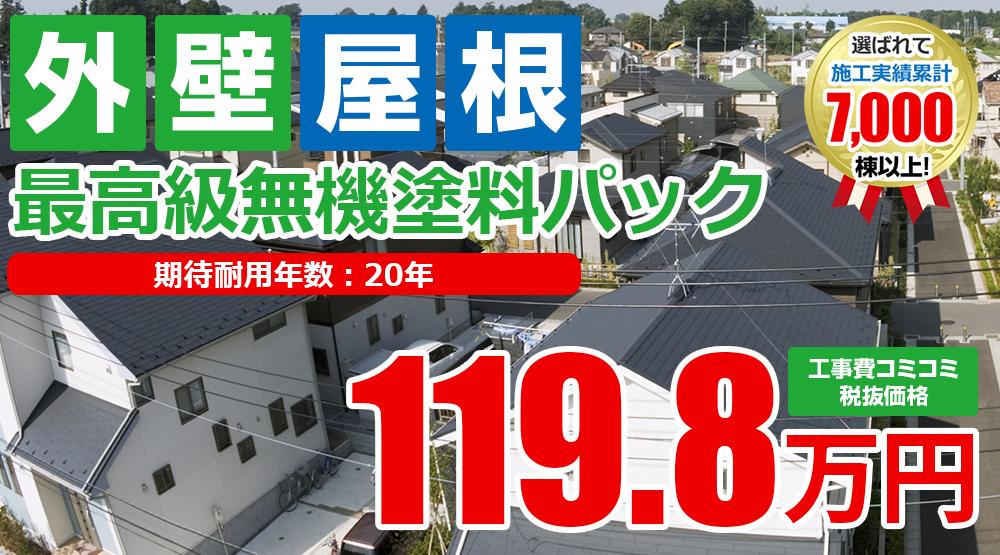 最高級グレード無機塗料塗装 119.8万円