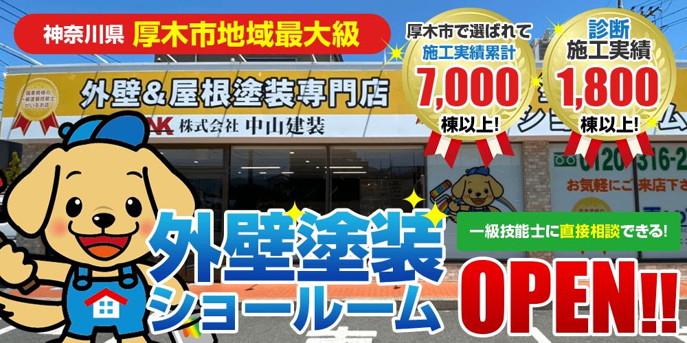 神奈川県厚木市の皆様のための外壁塗装・屋根塗装専門店OPEN!!