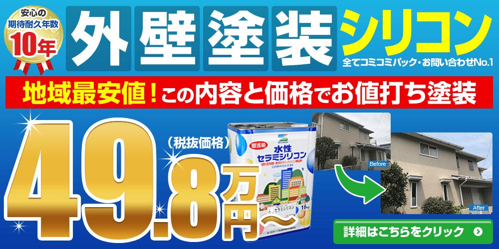 外壁塗装シリコン 塗替えの定番!低予算でも高品質!49.8万円~(税抜き価格)