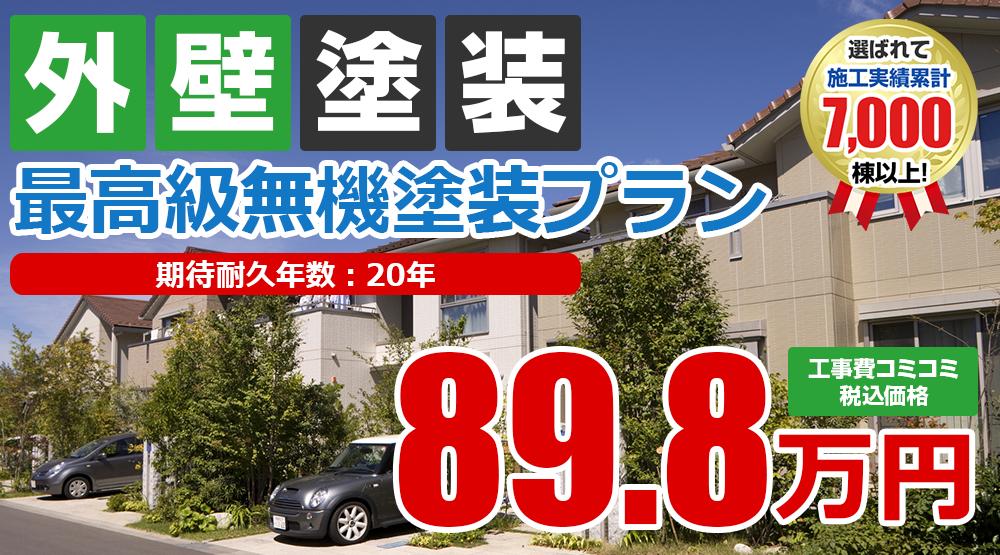 最高級無機塗装プラン塗装 89.8万円