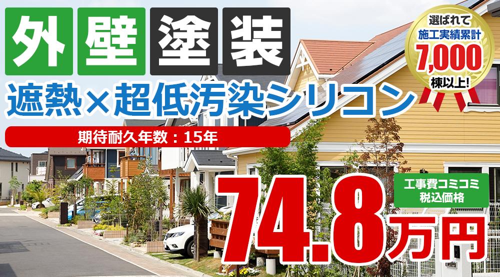 遮熱×超低汚染シリコン塗装 74.8万円